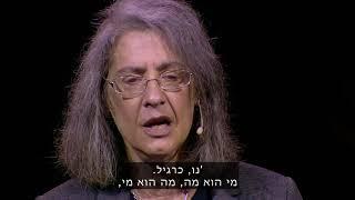 פרופ׳ אלין סאקס: סיפור על החיים עם סכיזופרניה