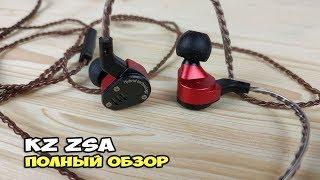 KZ ZSA: звучание в стиле ретро. Полный обзор