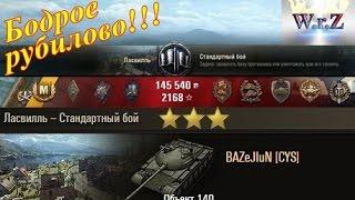 Объект 140 Лучший СТ!  Бодрое рубилово или как взять 3 отметку)  Ласвилль World of Tanks 0.9.15.2