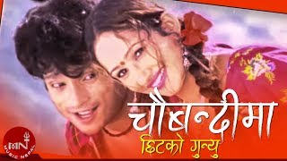 Nepali Movie Bharosha Song Chaubandi Ma chitko guneyoo