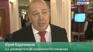 Вести Хабаровск о семинаре по промышленной безопасности