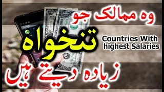 5 Countries With highest Salaries Urdu / Hindi