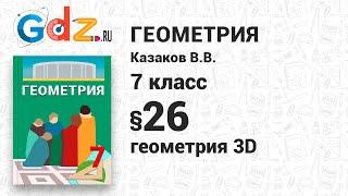 Геометрия 3D 26 - Геометрия 7 класс Казаков