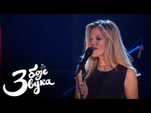 Lena Kovačević - Poljubi me (Momčilo Bajagić Bajaga) / Tri boje zvuka