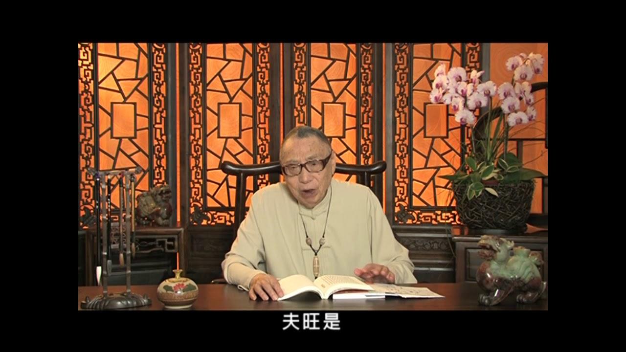 |15. 女命(一)|《梁湘潤子平概論全集》(2011)|行卯出版社版權所有| - YouTube