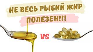 Какой рыбий жир принимать: жидкий или в капсулах? Вред и польза Омега-3; Какие жирные кислоты лучше?