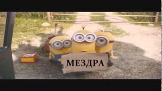 Пътуваме за Мездра