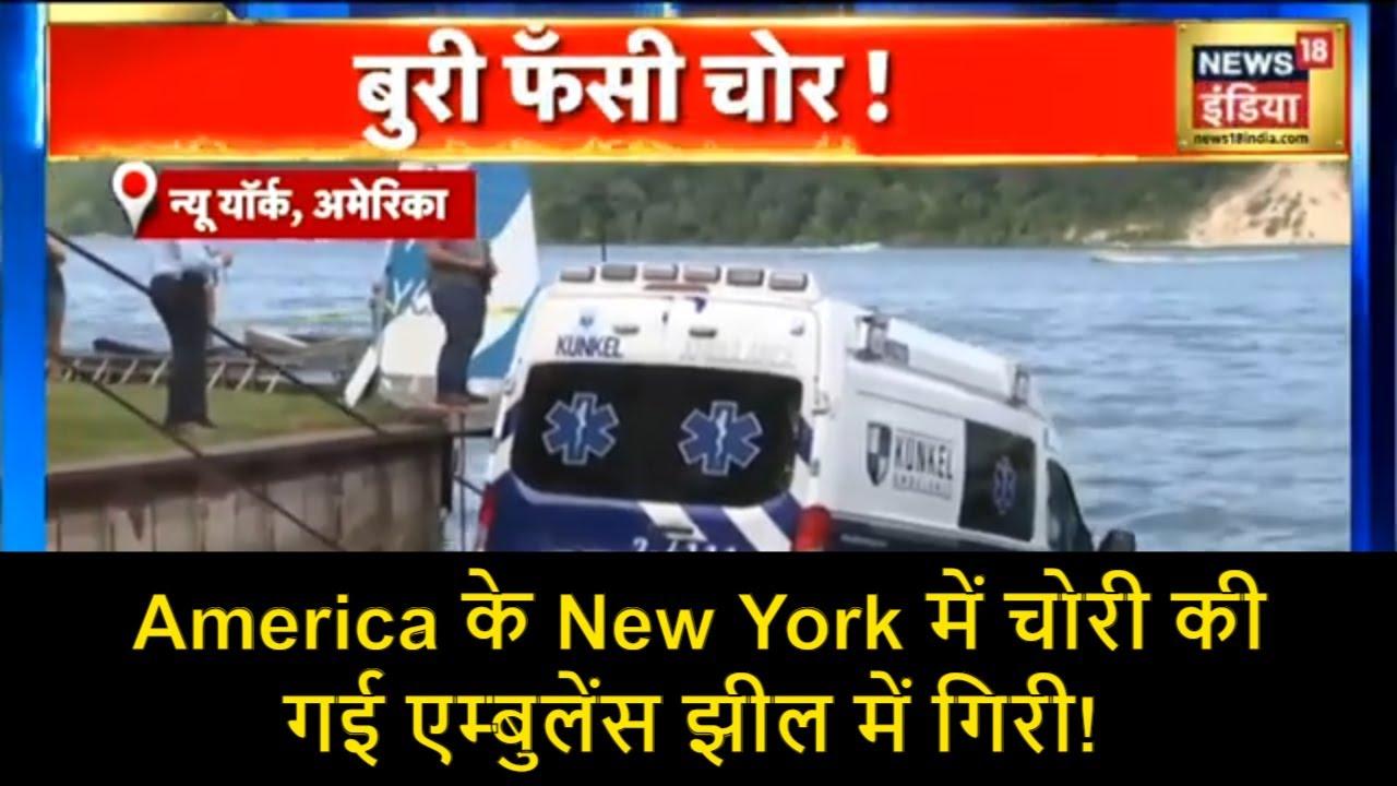 America के New York में चोरी की गई एम्बुलेंस झील में गिरी, महिला की चोरी हुई नाकाम