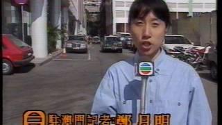 1993年11月21日無線(香港人在澳門被伏擊2死)
