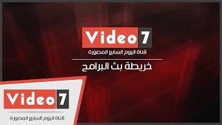 """""""فيديو 7"""" يطلق خريطة بث برامجية جديدة على مدار الساعة"""