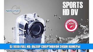 SJ 1000 FULL HD: огляд спортивної екшн камери, розпакування, тестування, об'єктивне думка