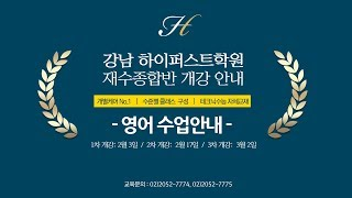 선릉역 대치동 재수학원 - 개별케어 No1 강남하이퍼스…
