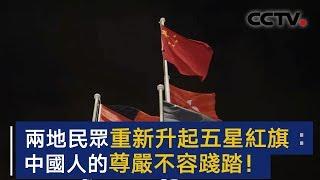 香港尖沙咀五星红旗再次被扯下 两地民众齐心重新升起 | CCTV
