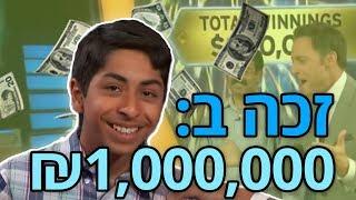 הילד הגאון הזה רק בן 14 וזכה ב₪1,000,000