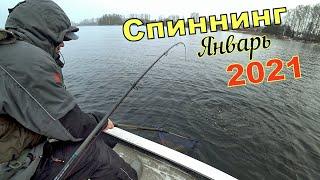 Рыбалка на спиннинг в январе 2021