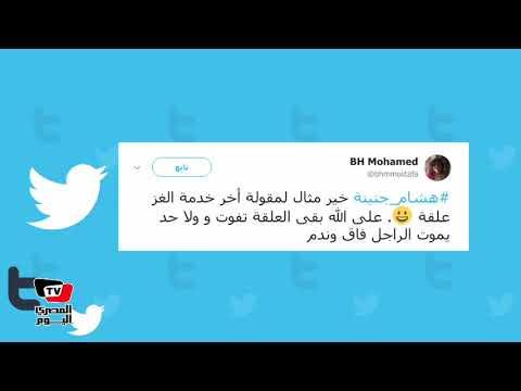 رواد تويتر لـ«جنينة»بعد القبض عليه: «علقة تفوت ولاحد يموت»