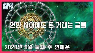 [달달TV] 주간 별자리 연애운 6월 1주차 6.08~…