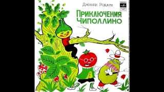 СЛУШАТЬ Детские сказки Чиполлино