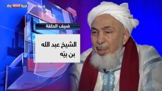 الشيخ بن بيه: واجب الوقت اليوم أن نبحث عن السلام - حديث العرب