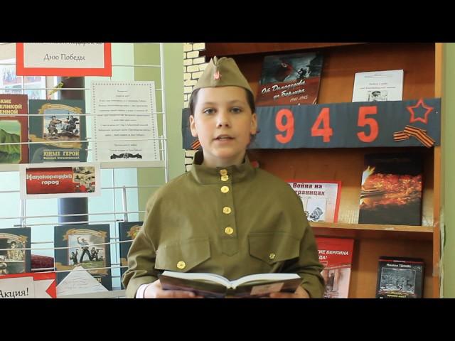 Изображение предпросмотра прочтения – АлинаЯндараева читает произведение «Запас прочности» Ю.В.Друниной