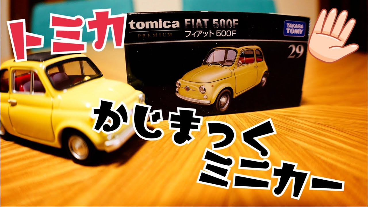 Tomica premium 29 Fiat 500F From Japan