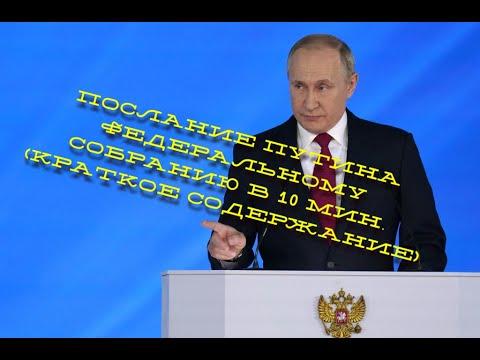 ВсЁ обращение В.В. Путина за 10 минут. Доступно и всерьёз!