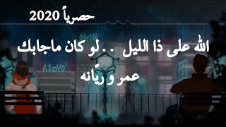 الله على ذا الليل  - دويتو عمر وريّانه ( حصرياً )  | Allah Ala The Allil- Omar And Riyanh 2020