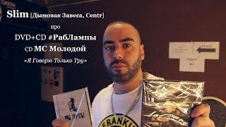 Slim [Дымовая Завеса, Centr] • про • DVD+CD #РабЛампы • CD MC Молодой «Я Говорю Только Тру»