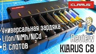 KLARUS C8 - Обзор универсального зарядного устройства на 8 слотов