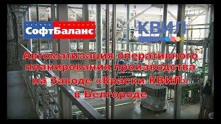 видео Автоматизация управления производством