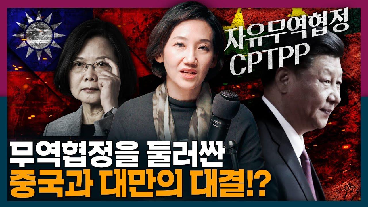 중국과 대만의 갈등 시작? 그들이 노리는 자유무역협정, CPTPP의 모든 것! | 국제 정치
