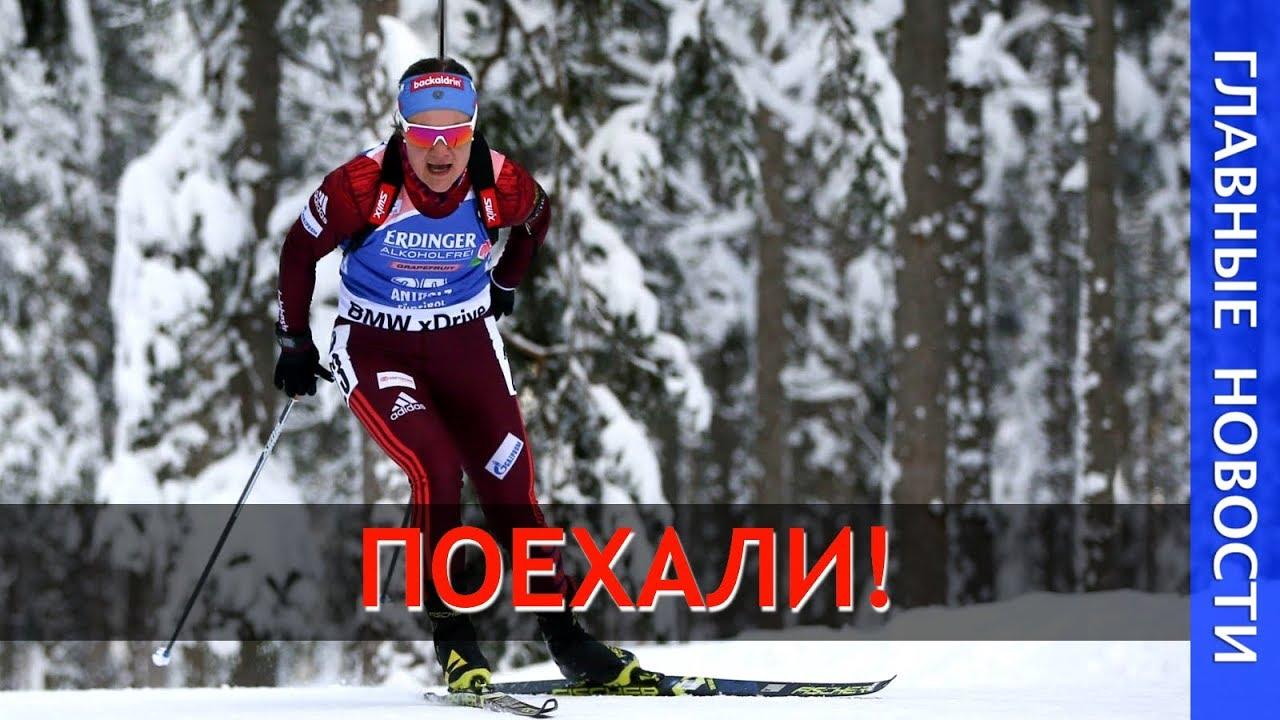Состав сборной России на Чемпионат Европы по биатлону-2019