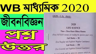Madhyamik 2020 Life Science Question Answer Paper | WBBSC |