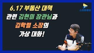 6.17 부동산 대책 관련 김현미 장관님과 김학렬 소장…
