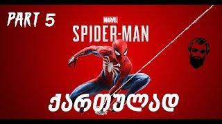 Marvel's Spider Man PS4 ქართულად ნაწილი 5