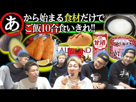 """【""""あ""""】から始まるおかずでご飯10合食べきれるまで終われません!!"""