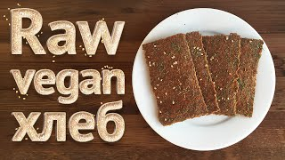 Raw/Vegan хлеб. Как приготовить сыроедческий хлеб и основу для пиццы.