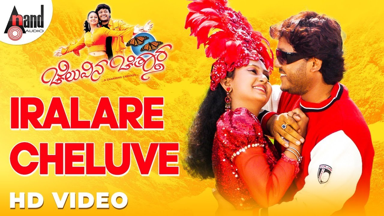 iralare cheluve song mp3