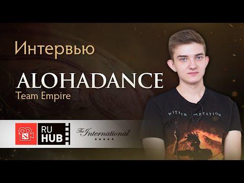 видео: Интервью с empire.alohadance от dota2ruhub