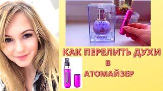 Как использовать атомайзер/травало для духов - MsPolinaBeauty(РАЗВЕРНИ МЕНЯ!!! ПОДПИСКА - http://www.youtube.com/subscription_center?add_user=MsPolinaBeauty Лайкни это видео, оставь комментарий и подп..., 2013-08-13T21:17:53.000Z)