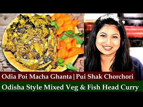 Oriya Poi Ghanta | Mixed Vegetables & fish With Chinese Spinach | Pui Shak Macher Matha Diye