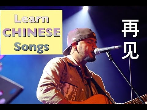 Learn Chinese with songs再见(Good-Bye)张震岳Chinese Pinyin Translated LYrics