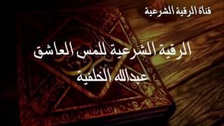 الرقية الشرعية للمس العاشق - عبدالله الخليفة