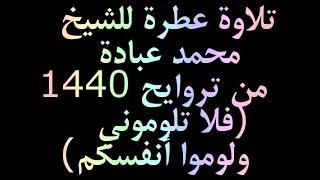 تلاوة عطرة للشيخ محمد عبادة من تروايح 1440  ( فلا تلوموني ولوموا أنفسكم)