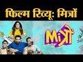 Mitron Film Review l Jackky Bhagnani l Nitin Kakkar l Kritika Kamra l Prateek Gandhi