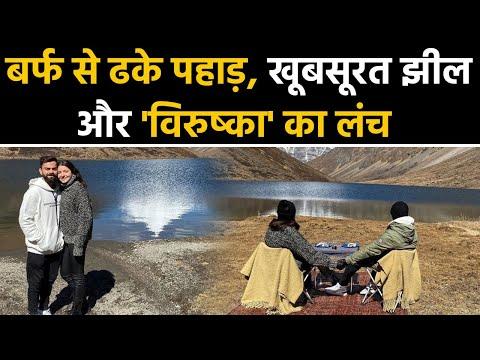 Virat Kohli and Anushka Sharma extended there holiday trip in Bhutan   वनइंडिया हिंदी Mp3