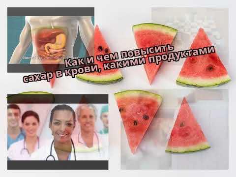 Как и чем повысить сахар в крови, какими продуктами | продукт | питание | диабет | сахар | кровь | крови | диета | еда | в