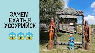 Один День в Уссурийске. Прогулка по Городу Уссурийск. Изумрудная Долина и Новые Друзья 👍
