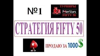 СТРАТЕГИЯ В ПОКЕРЕ . FIFTY50 SNG POKER STARS/ POKER SIT AND GO 2018/ № 1