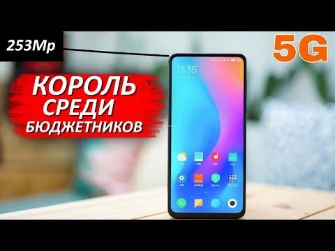 Самый лучший бюджетный смартфон 2020 Убийца Xiaomi